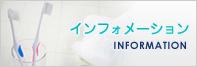 インフォメーション/熊本市 歯医者 歯科