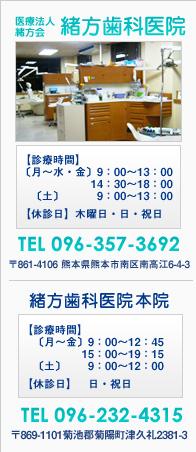 熊本市南高江にある訪問診療・一般診療・往診の歯医者 緒方歯科医院